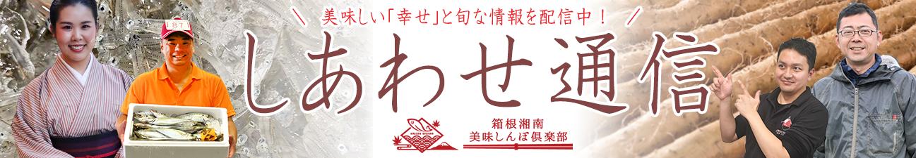 箱根湘南美味しんぼ倶楽部ブログ